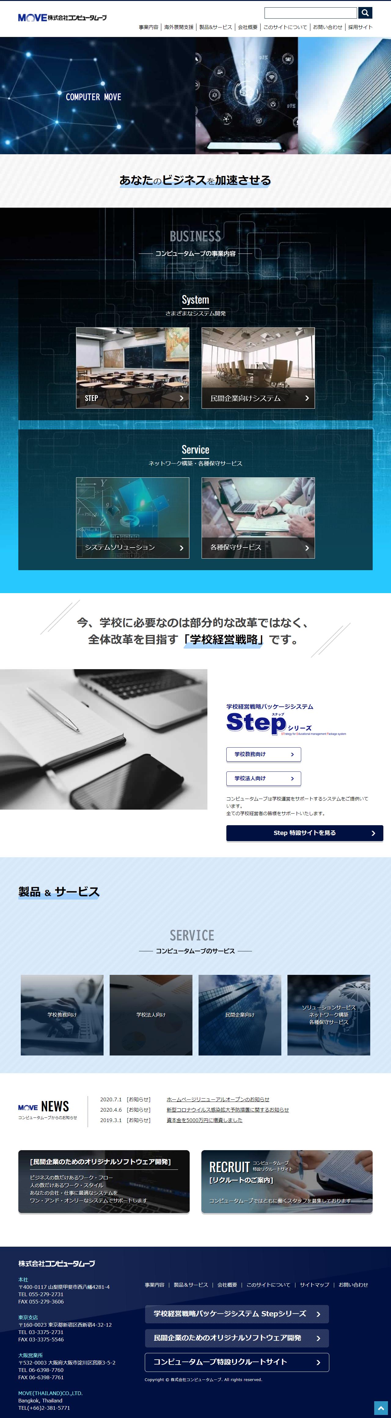 株式会社コンピュータムーブ