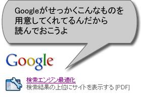 googleseo