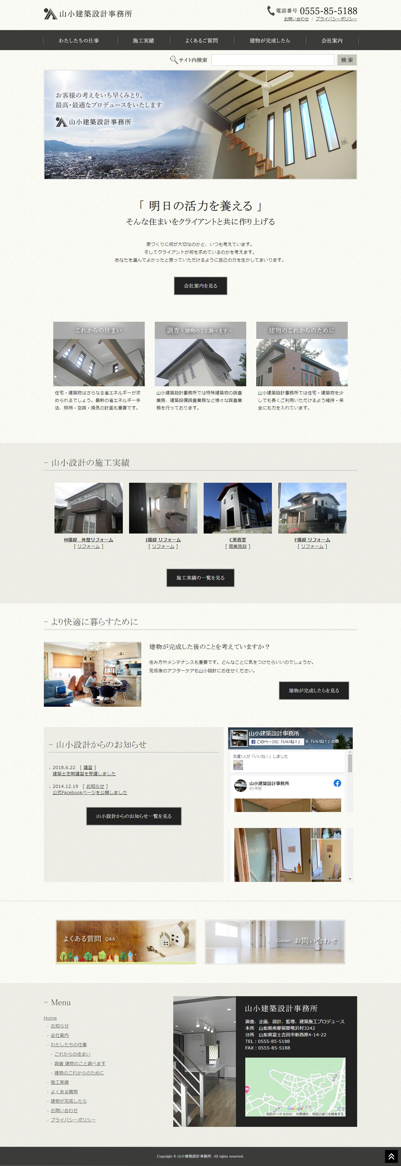山小建築設計事務所